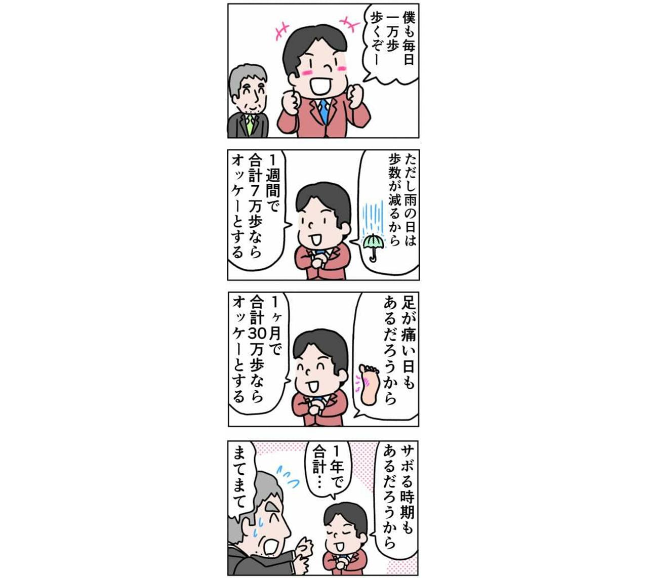 コンサルタントの改善日記【6】-eye