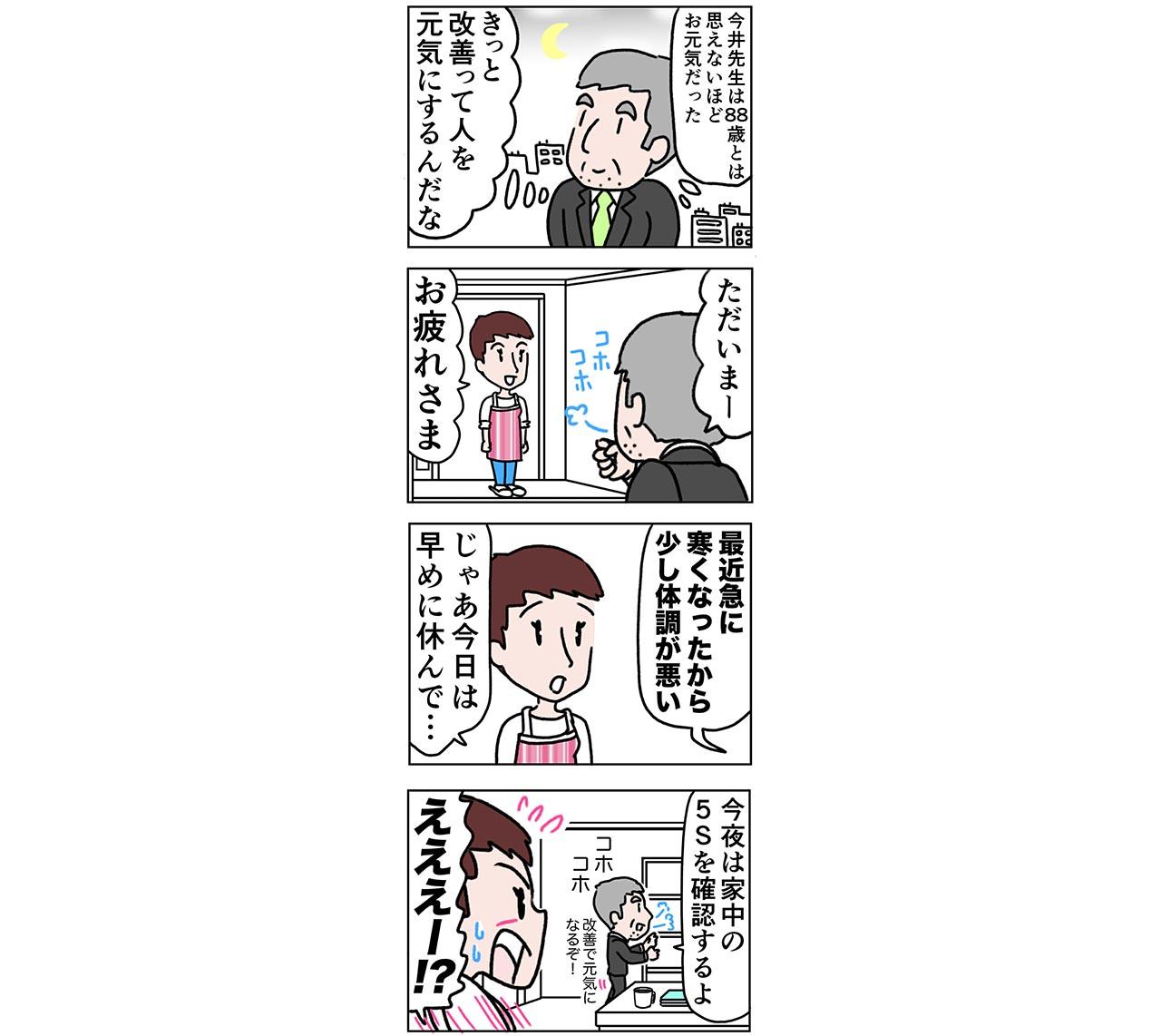 【号外6】第7回日本カイゼンプロジェクトを開催しました。-eye