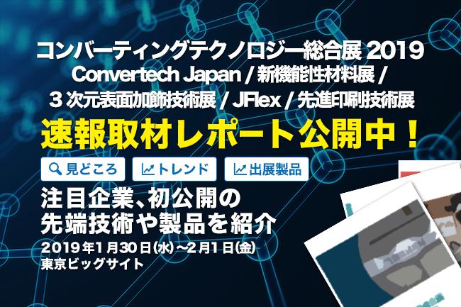 速報取材レポート「コンバーティングテクノロジー総合展2019」注目ブース13社掲載!