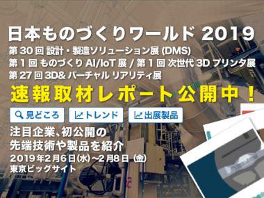 約20ブース掲載!速報取材レポート「日本 ものづくりワールド 2019」