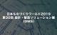 DMS_eyecatch(800x600)