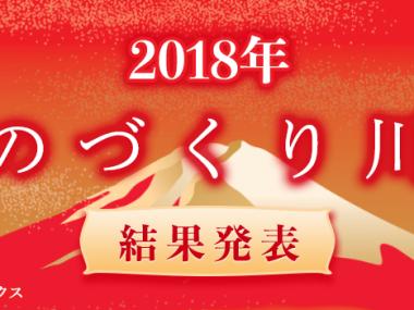 2018年ものづくり川柳結果発表