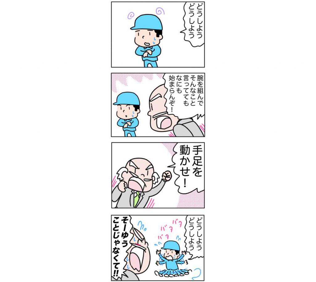 コンサルタントの改善日記【7】