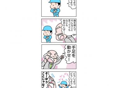 eye-コンサルタントの改善日記【7】