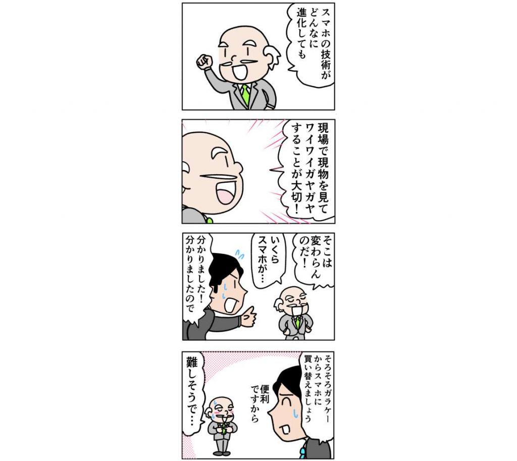 コンサルタントの改善日記【8】