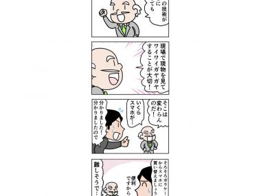 コンサルタントの改善日記【8】-eye