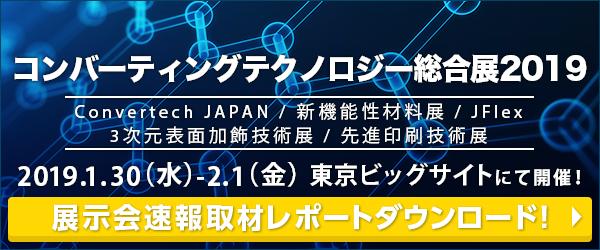 速報取材レポート「コンバーティングテクノロジー総合展2019」見どころや出展社一覧をいち早くお届け