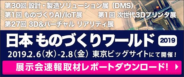 速報取材レポート「日本 ものづくりワールド 2019」見どころや出展社一覧をいち早くお届け