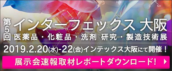 速報取材レポート「第5回 インターフェックス 大阪 -医薬品・化粧品・洗剤 研究・製造技術展-」見どころをいち早くお届け