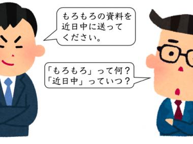 図3 曖昧な日本語で話す日本人