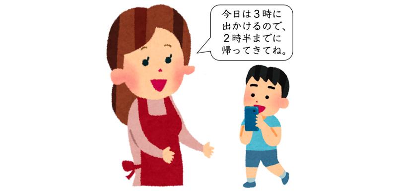 図4 子供に対して分かりやすく話すお母さん