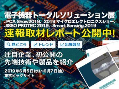 JPCA Show2019