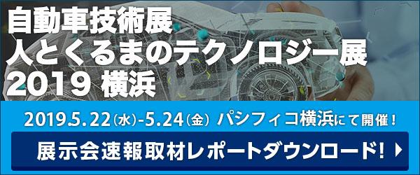 人とくるまのテクノロジー展2019横浜 速報レポートをダウンロードする