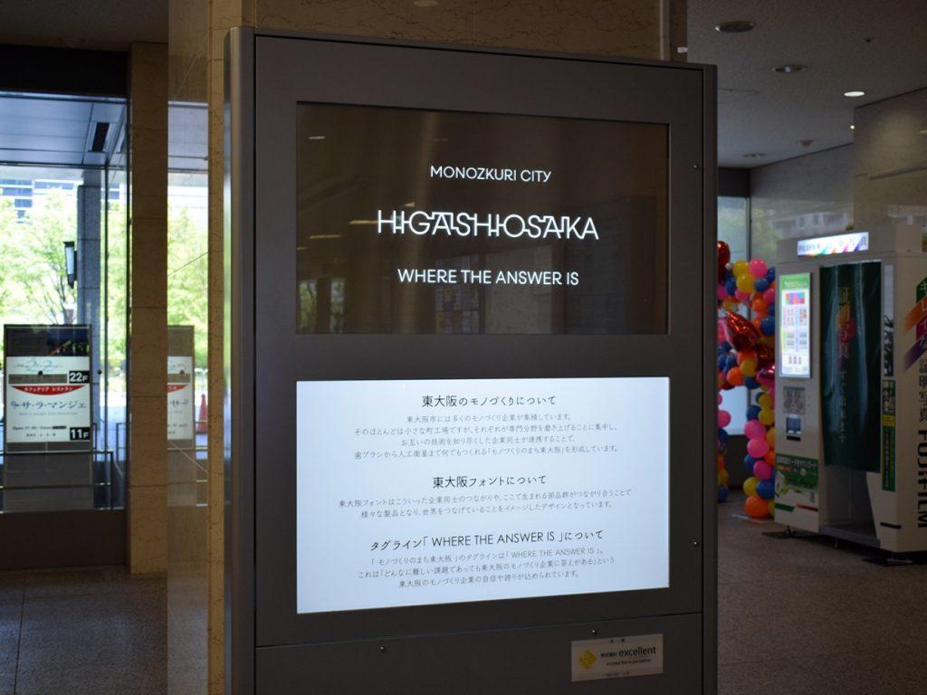 「モノづくりのまち東大阪」発信プレート