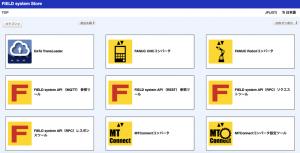 ファナック FIELD system Storeの例