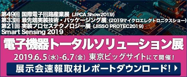 速報取材レポート「電子機器トータルソリューション展」JPCA Show 2019(第49回国際電子回路産業展)見どころは