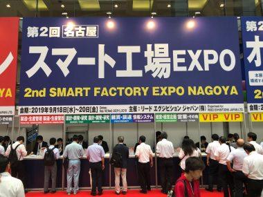 名古屋スマート工場EXPO2019会場