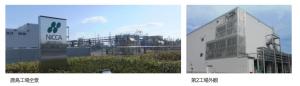 工場情報_日華化学_鹿島工場と第二