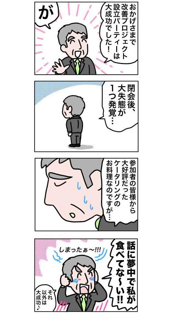gougai9_pic3-348x1024