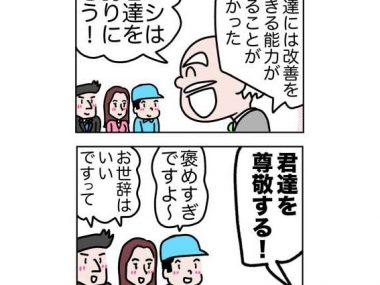 113kaizen_jpn-348x1024