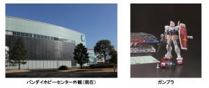 0821_工場情報_BANDAI SPIRITS