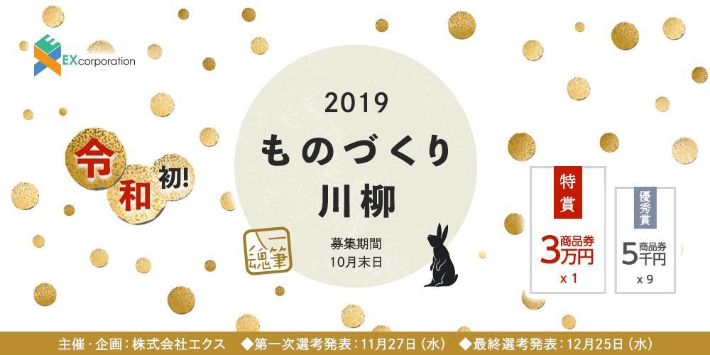 エクス、「ものづくり川柳」募集開始 昨年特賞「ついでくれ お酒じゃなくて 俺の技」