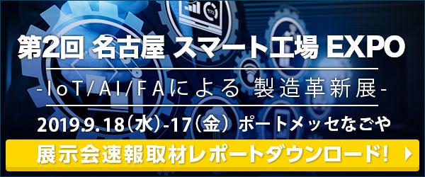 速報取材レポート「第2回[名古屋]スマート工場 EXPO -IoT/AI/FAによる 製造革新展-」見どころは