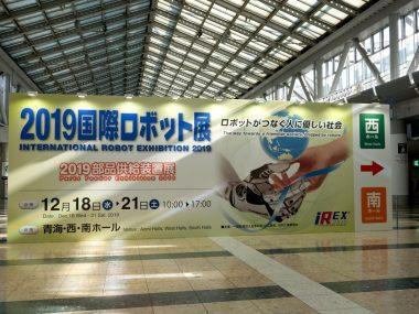 2019国際ロボット展(iREX2019)