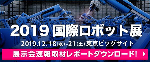 「2019国際ロボット展(iREX2019)」見どころは?会期初日には速報取材レポート公開