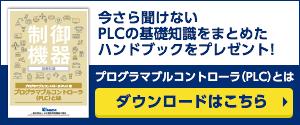 プログラマブルコントローラ(PLC)とは?ハンドブック無料ダウンロード