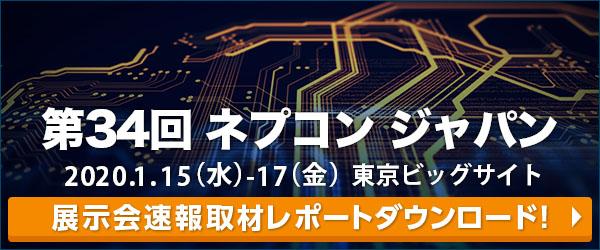 速報取材レポート「第34回 ネプコン ジャパン -エレクトロニクス 開発・実装展-」見どころは