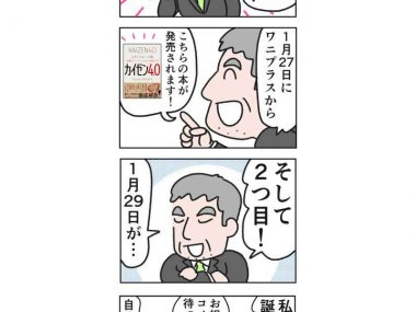 kaizen_gougai12