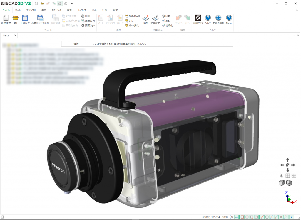 47_フォトロン_頭脳CAD3D V2 操作画面