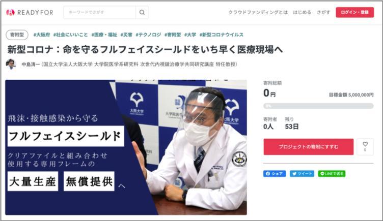 大阪大、フェースシールド量産化に向けクラウドファンディング 東大阪と神戸で製造
