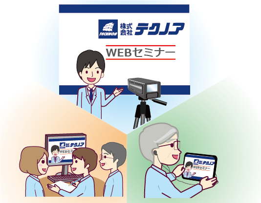 テクノアWebセミナー