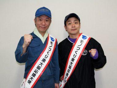 「モノづくり東大阪応援大使」に就任したモンスターエンジン (C)吉本興業