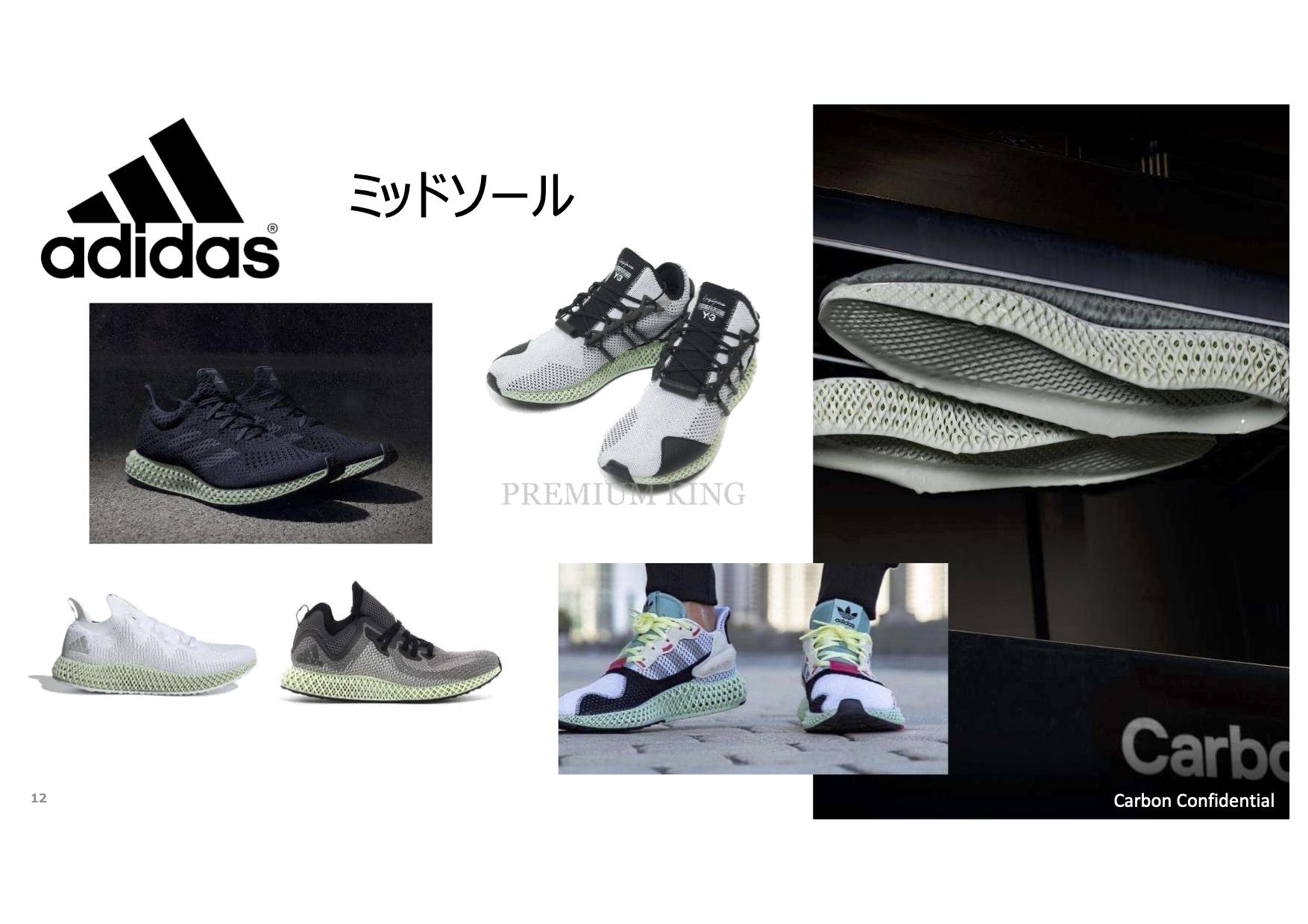 adidasのミッドソールの事例