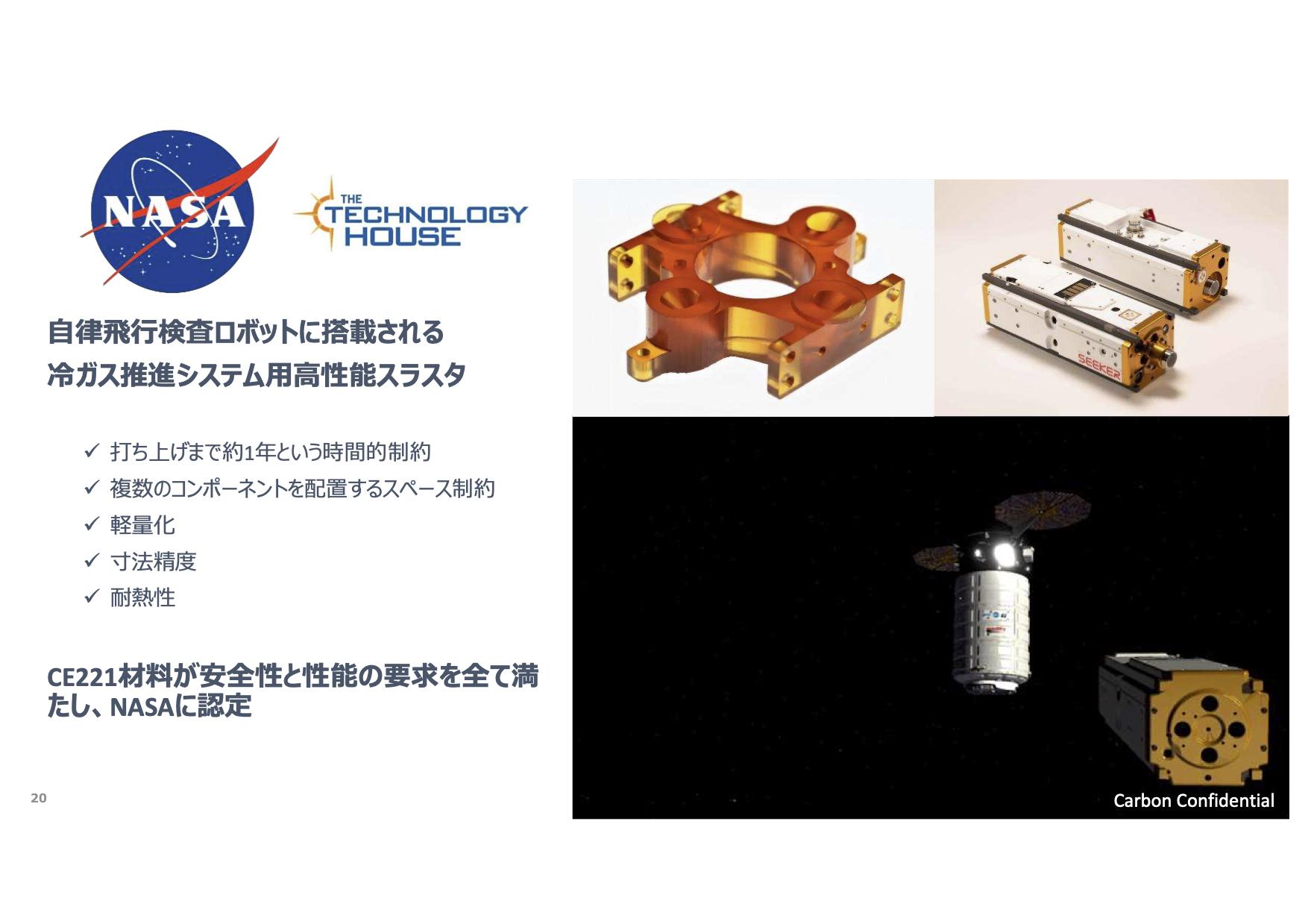 NASAの事例
