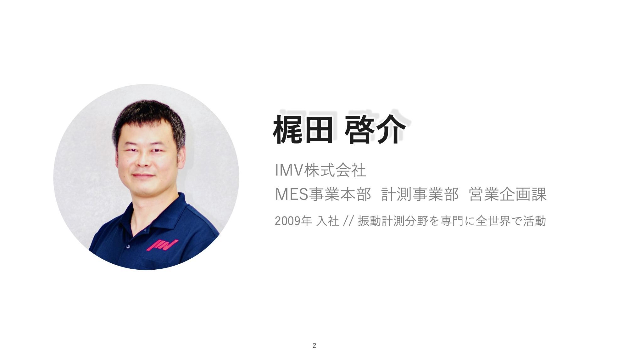 IMV株式会社 MES事業本部 計測事業部 営業企画課 梶田 啓介 氏