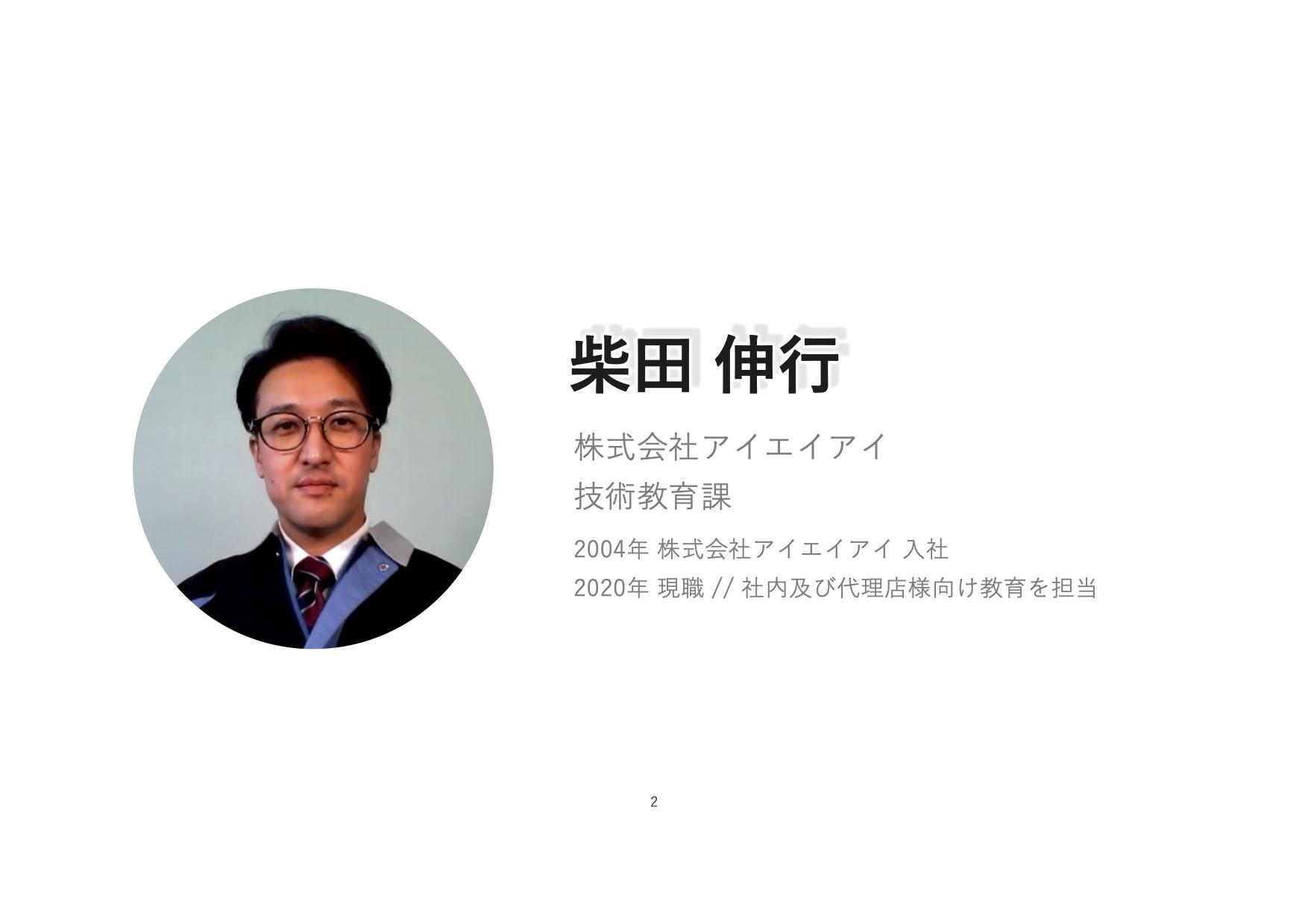 株式会社アイエイアイ 柴田伸行氏