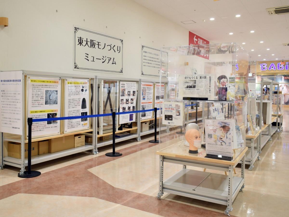 東大阪モノづくりミュージアム