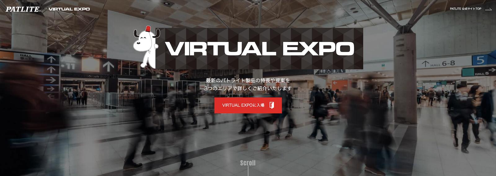 41_パトライト_VIRTUAL EXPO