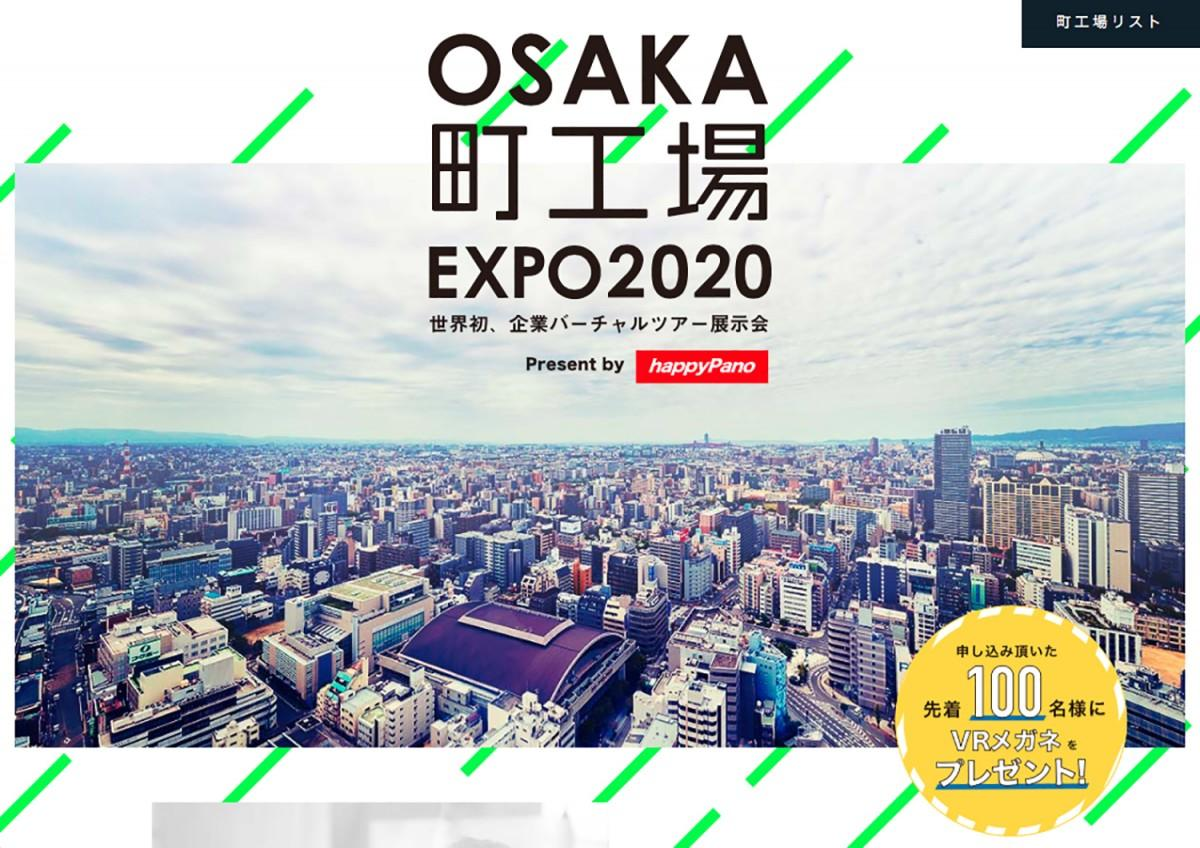 東大阪の町工場見学をバーチャルで 「OSAKA町工場EXPO」 新規受注獲得目指す