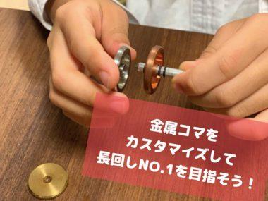 東大阪のMACHICOCOが小学生対象「ネットでコマ大戦」 カスタマイズで長回し対決