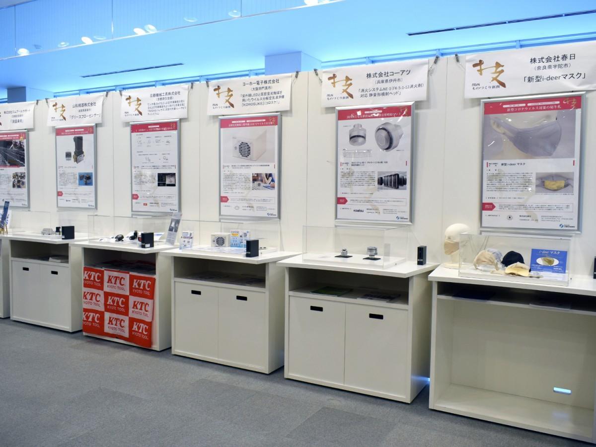 東大阪で「関西ものづくり新撰」企画展 「優れた」「売れる」製品・技術選定