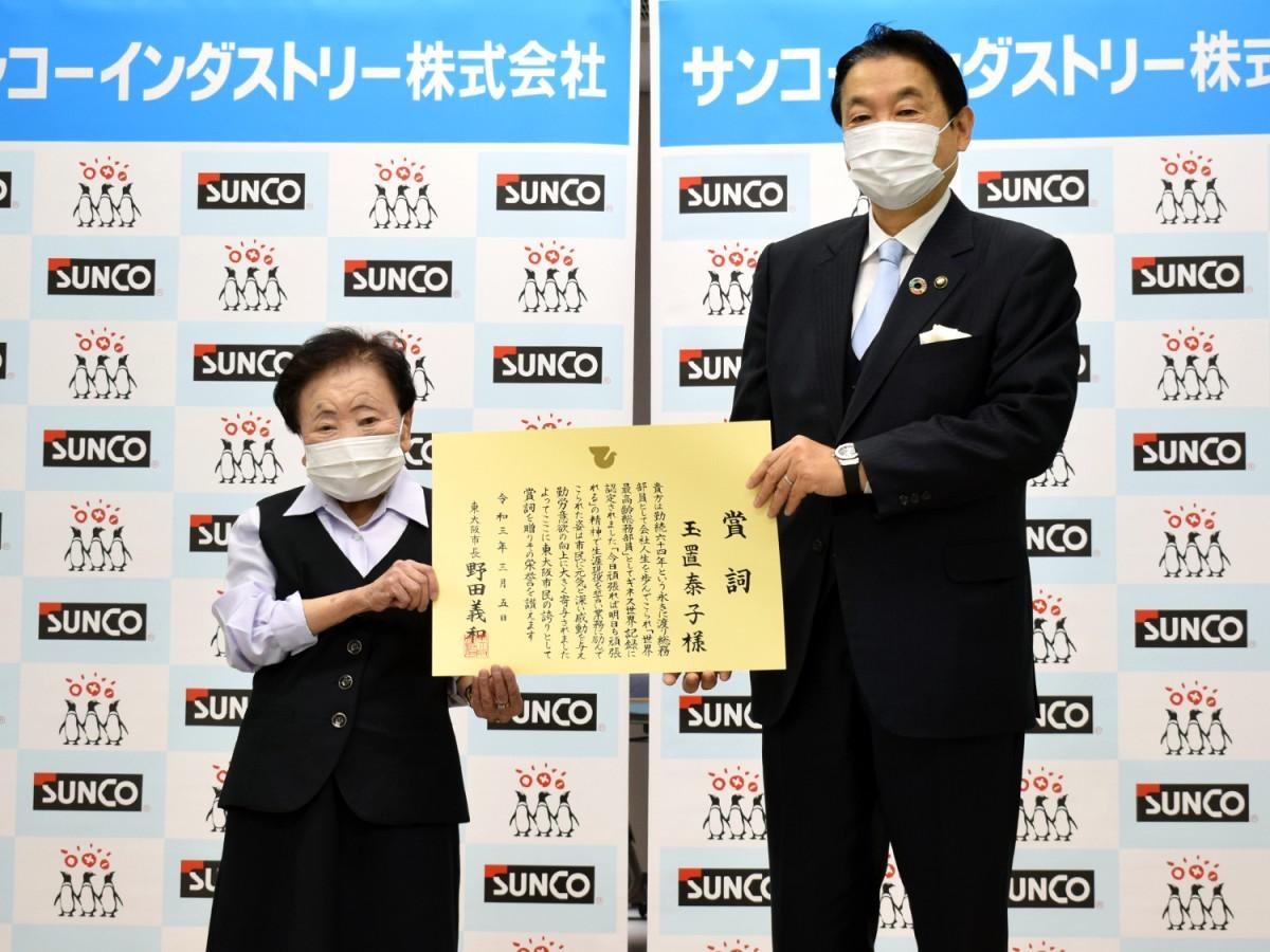 東大阪市、サンコーインダストリーの玉置泰子さんに市長賞詞 90歳現役総務部員
