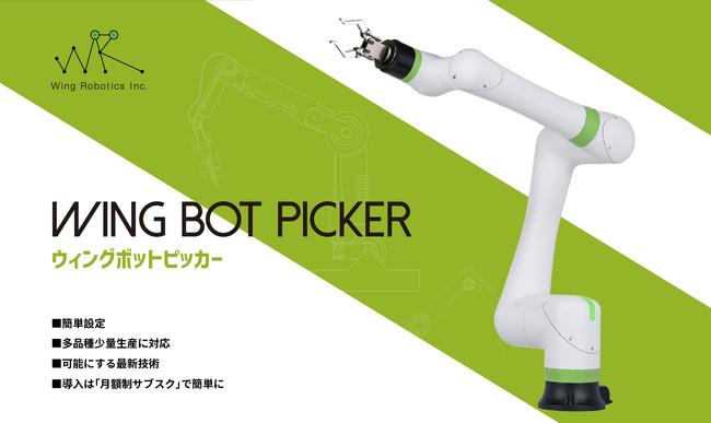 ウィングロボティクス、次世代協働ロボットの「サブスク」を開始へ