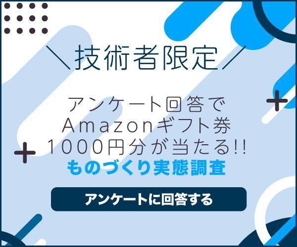 Amazonギフト券1000分が当たる【技術者限定】ものづくり実態調査